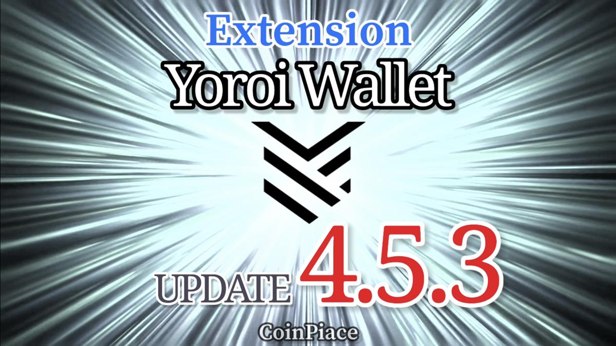 【アップデート】ヨロイウォレット Version 4.5.3をリリース!