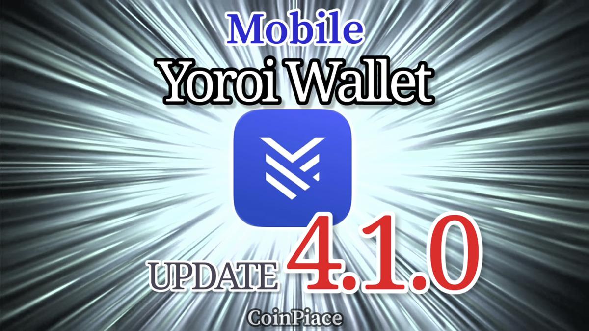 【アップデート】ヨロイ モバイルアプリ Version 4.1.0リリース!