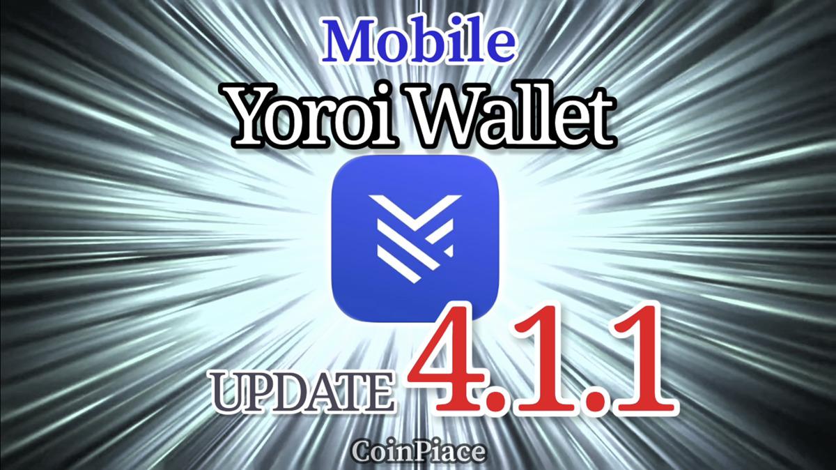 【アップデート】ヨロイ モバイルアプリ Version 4.1.1リリース!