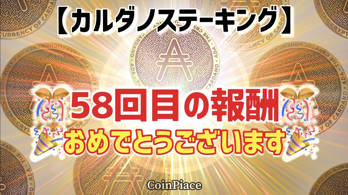 【58回目の報酬】カルダノステーキングの報酬が付与されました!