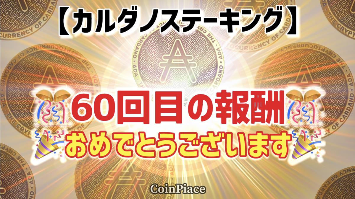 【60回目の報酬】カルダノステーキングの報酬が付与されました!