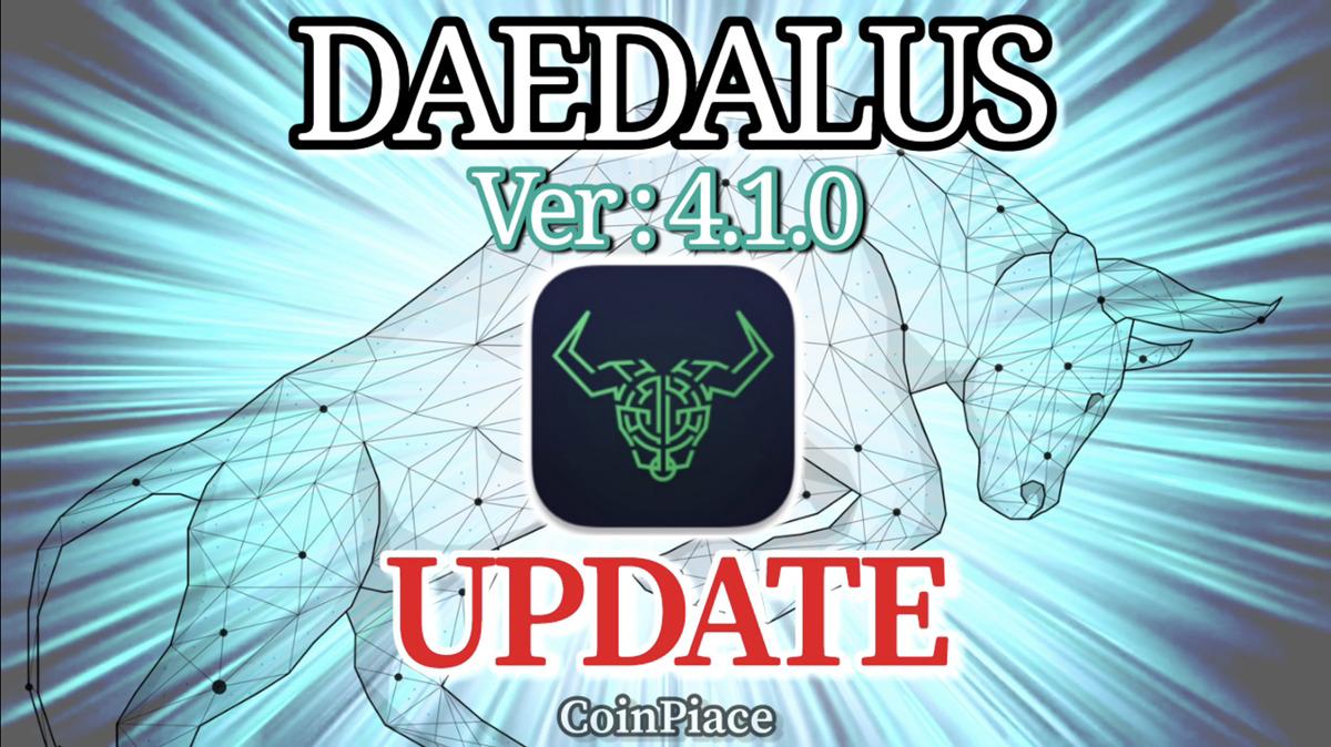 【アップデート】ダイダロス Version: 4.1.0をリリース!