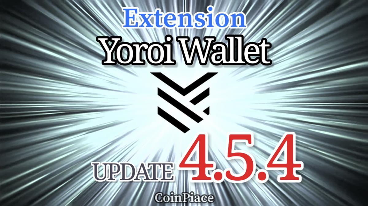 【アップデート】ヨロイウォレット Version 4.5.4をリリース!