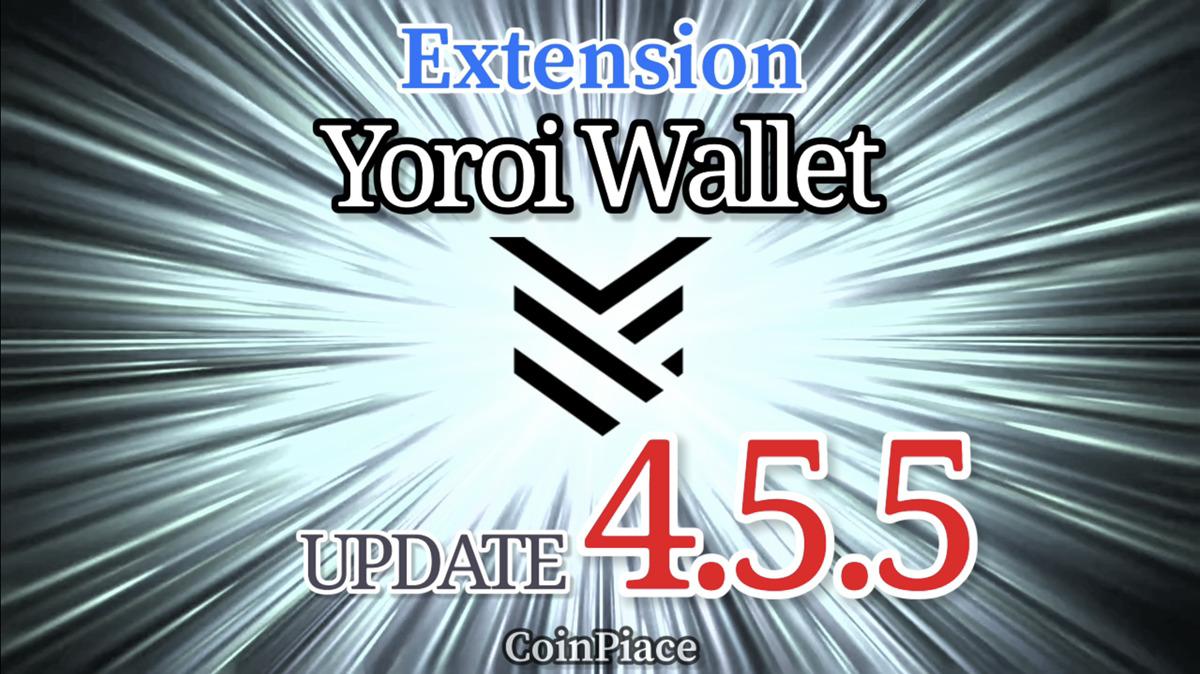 【アップデート】ヨロイウォレット Version 4.5.5をリリース!