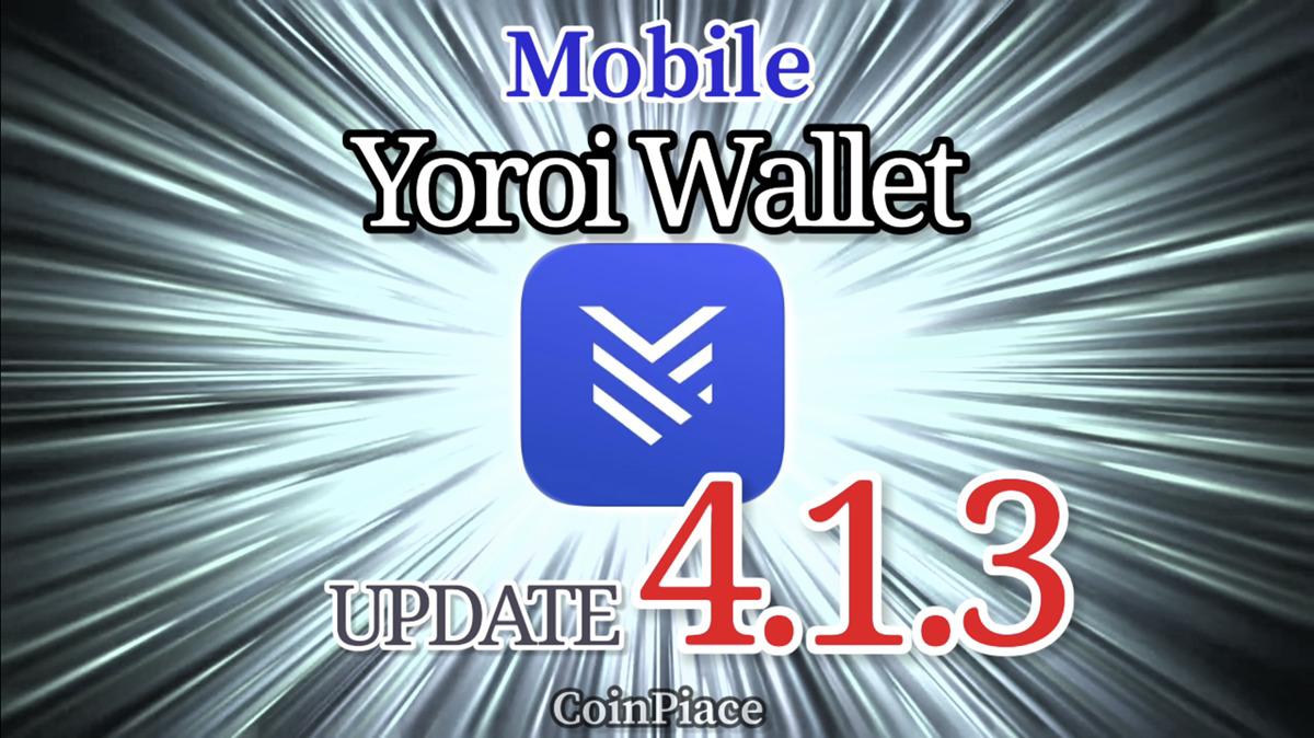 【アップデート】ヨロイ モバイルアプリ Version 4.1.3リリース!