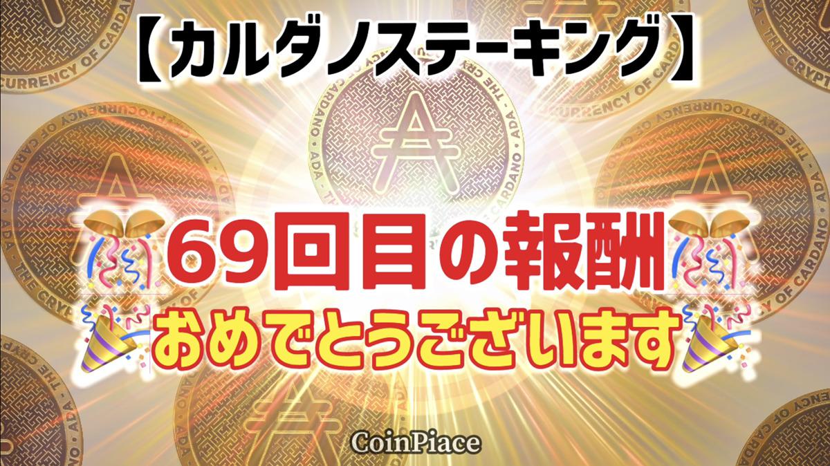 【69回目の報酬】カルダノステーキングの報酬が付与されました!