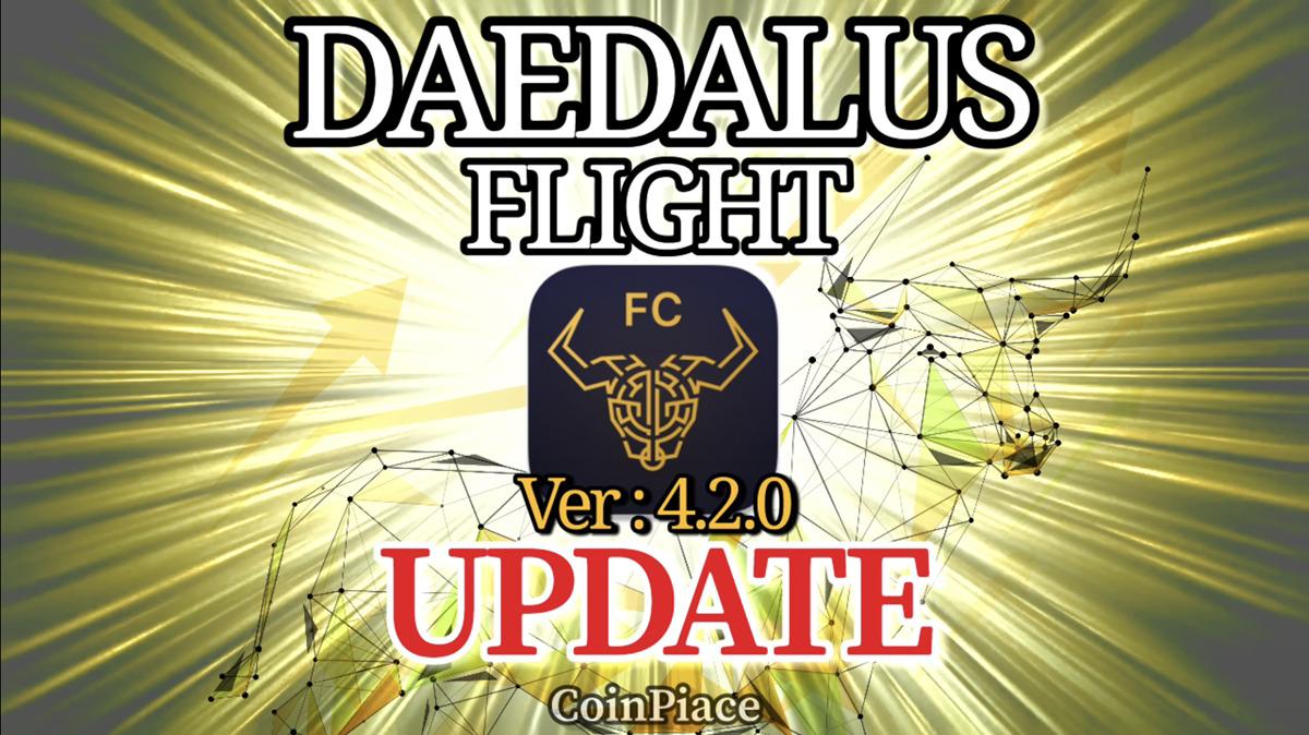 【アップデート】ダイダロスフライト Ver:4.2.0-FC1をリリース!