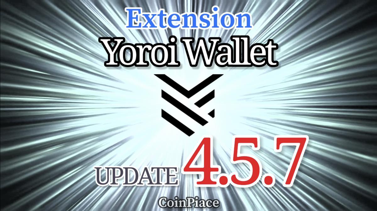 【アップデート】ヨロイウォレット Version 4.5.7をリリース!
