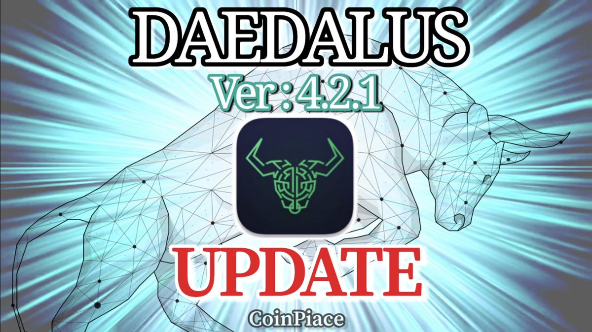 【アップデート】ダイダロス Version: 4.2.1をリリース!