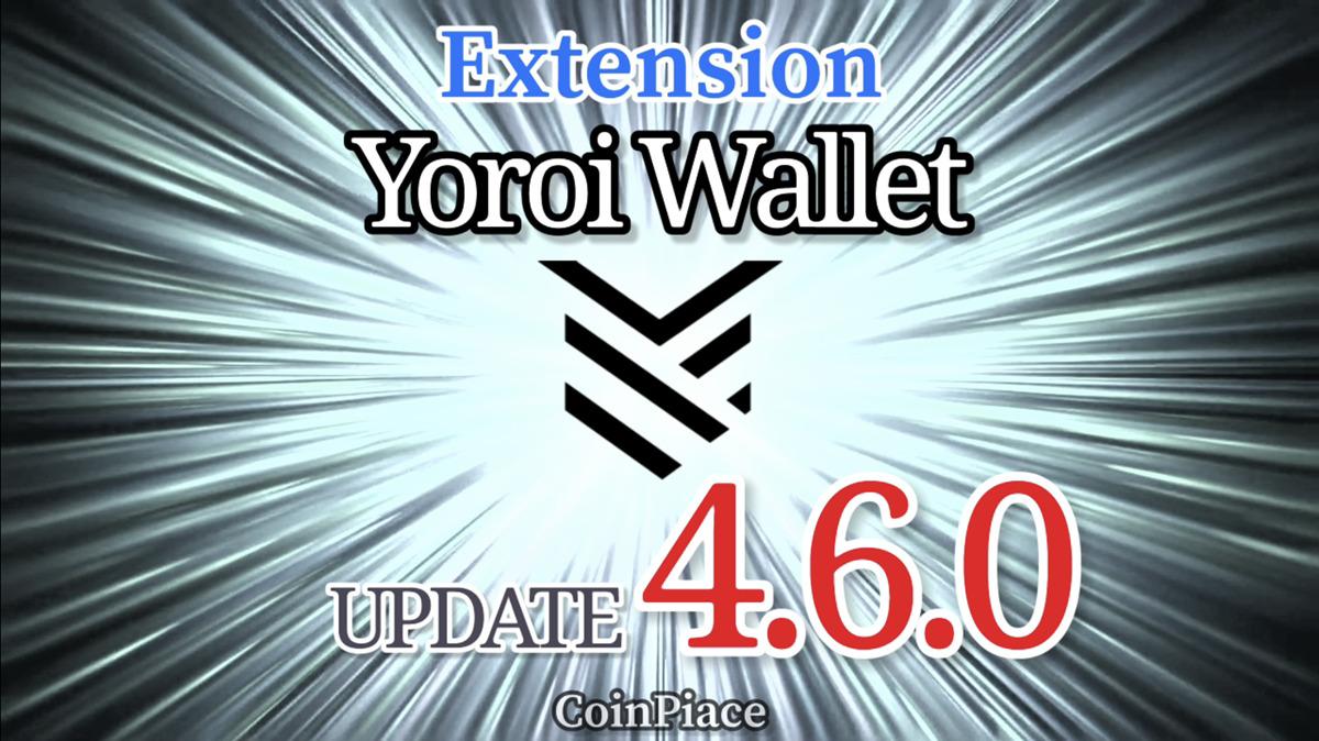 【アップデート】ヨロイウォレット Version 4.6.0をリリース!