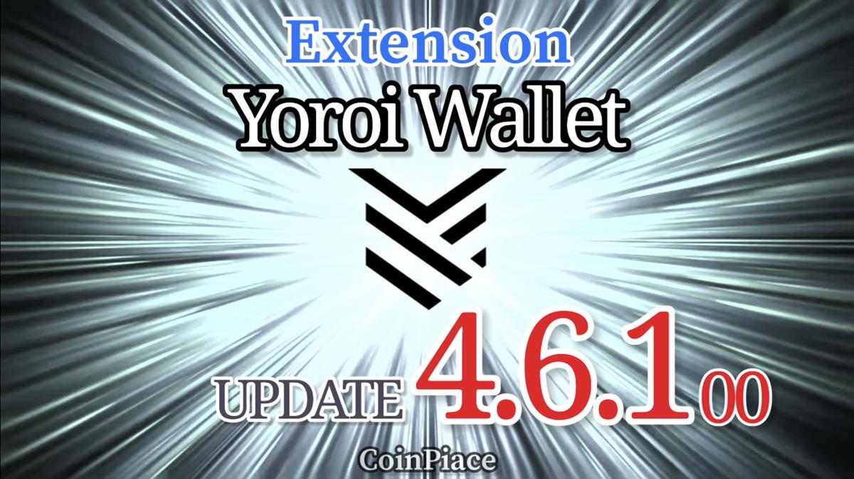 【アップデート】ヨロイウォレット Version 4.6.100をリリース!