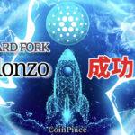 【テストネット】Alonzo(アロンゾ)ハードフォーク成功!