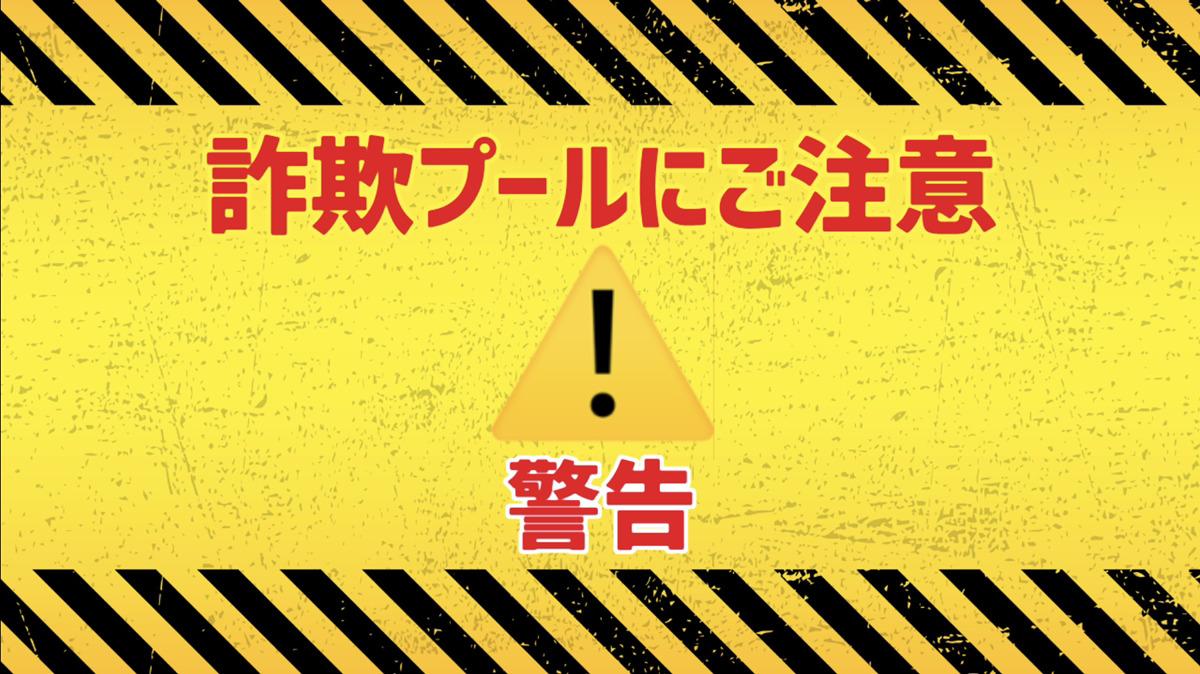 【注意喚起】詐欺プールにご注意!悪質な手法に警戒してください