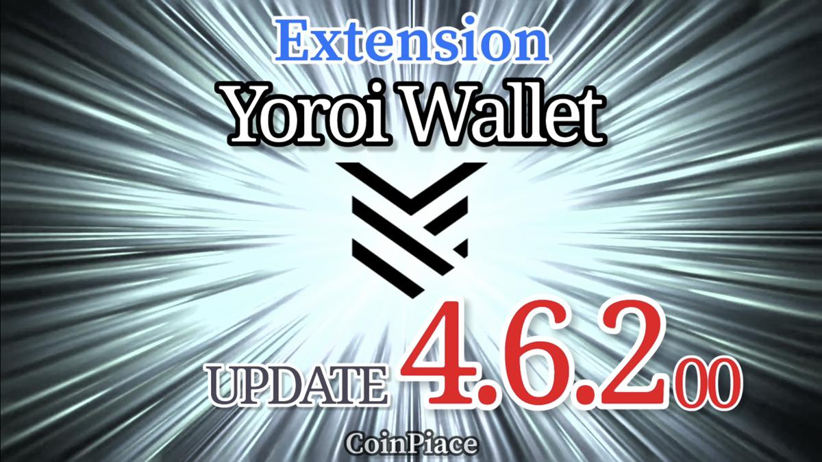 【アップデート】ヨロイウォレット Version 4.6.200をリリース!