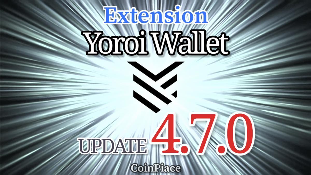 【アップデート】ヨロイウォレット Version 4.7.0をリリース!