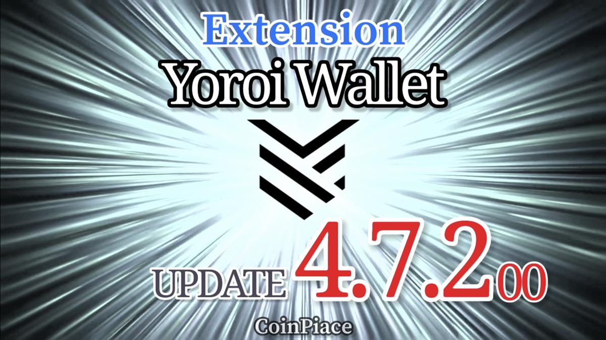 【アップデート】ヨロイウォレット Version 4.7.200をリリース!