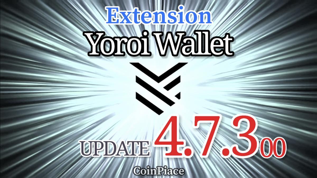 【アップデート】ヨロイウォレット Version 4.7.300をリリース!