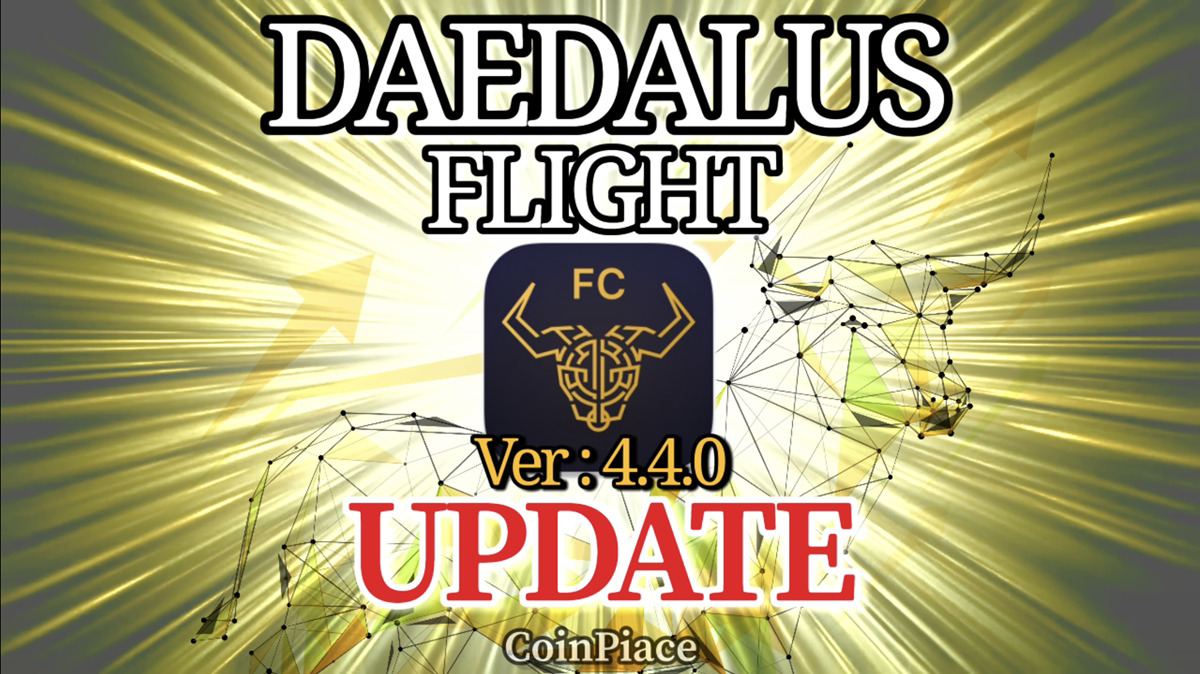 【アップデート】ダイダロスフライト Ver:4.4.0をリリース!