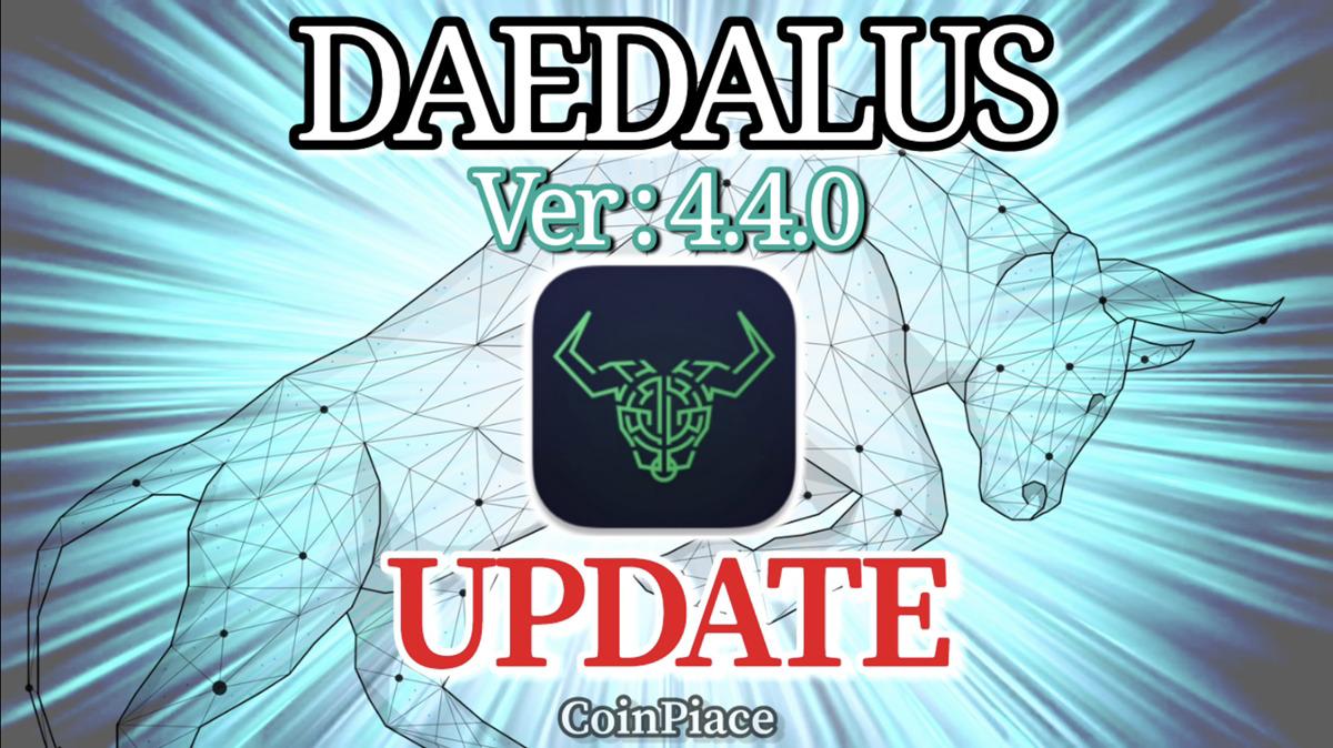 【アップデート】ダイダロス Version: 4.4.0をリリース!