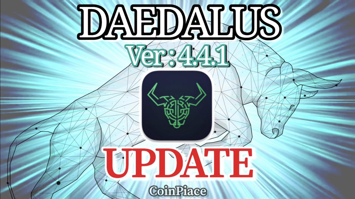 【アップデート】ダイダロス Version: 4.4.1をリリース!